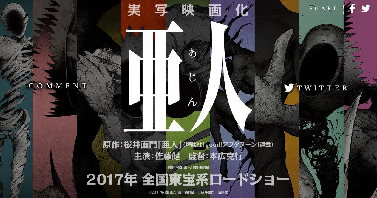 『亜人』実写化(映画)2017年9月30日公開!キャスト・みどころ紹介!最新PV動画あり