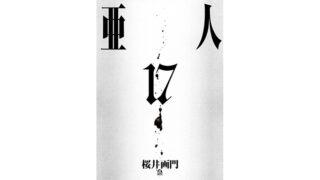 亜人17巻【最終巻】の感想