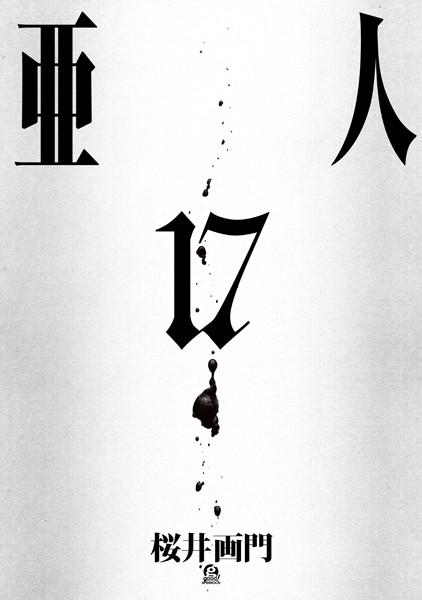 亜人17巻