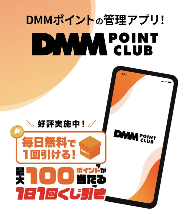 DMMポイントクラブ