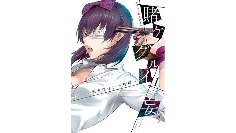 賭ケグルイ妄1巻