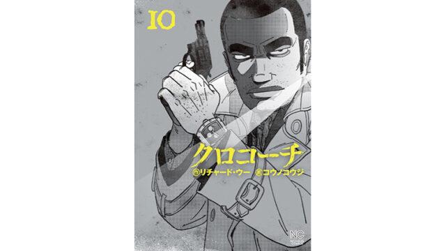 クロコーチ10巻