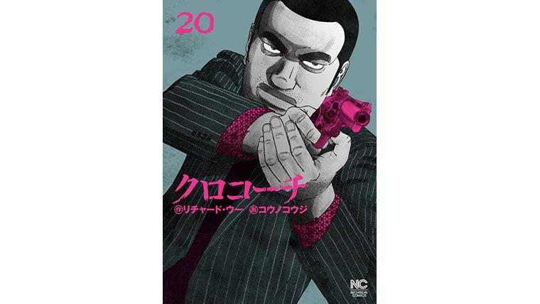 クロコーチ20巻
