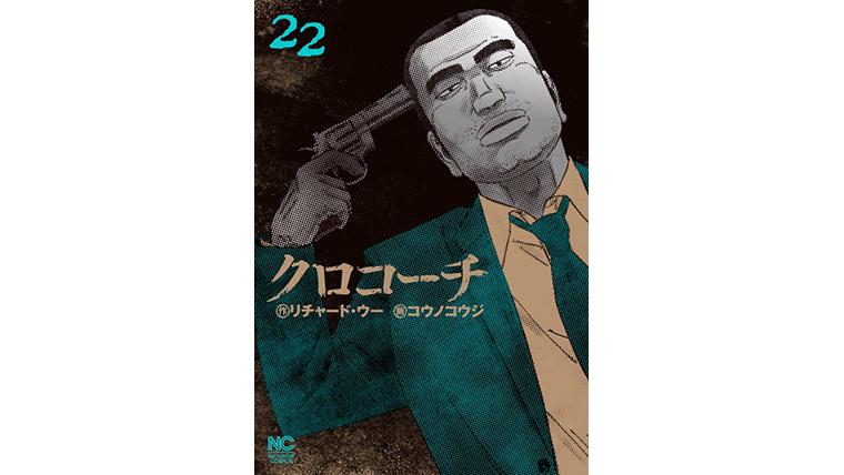 クロコーチ22巻