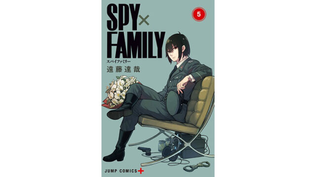 SPYFAMILYの5巻を読みました