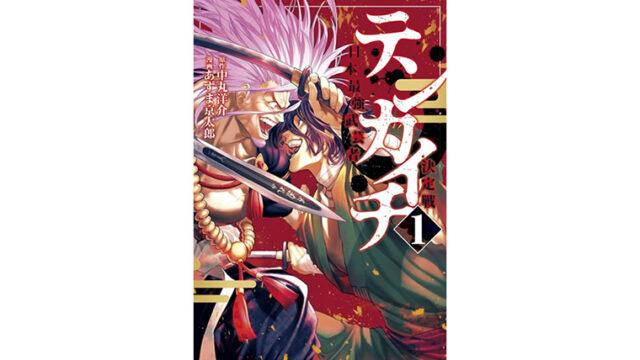 テンカイチ 日本最強武芸者決定戦 1巻の感想