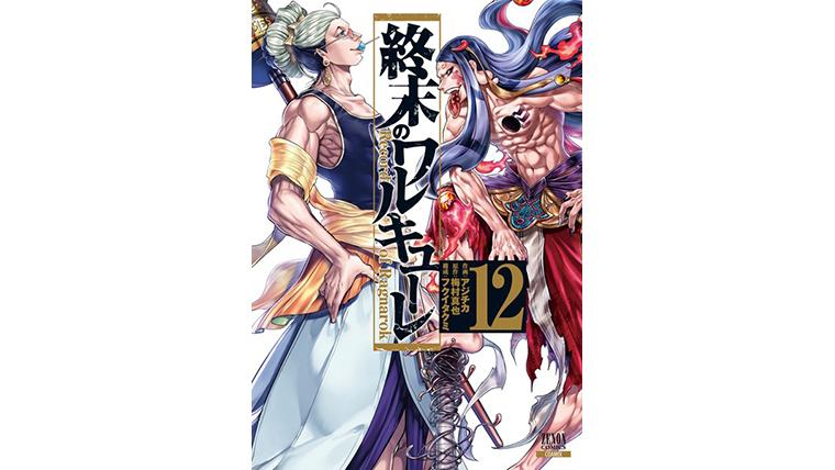 終末のワルキューレ12巻